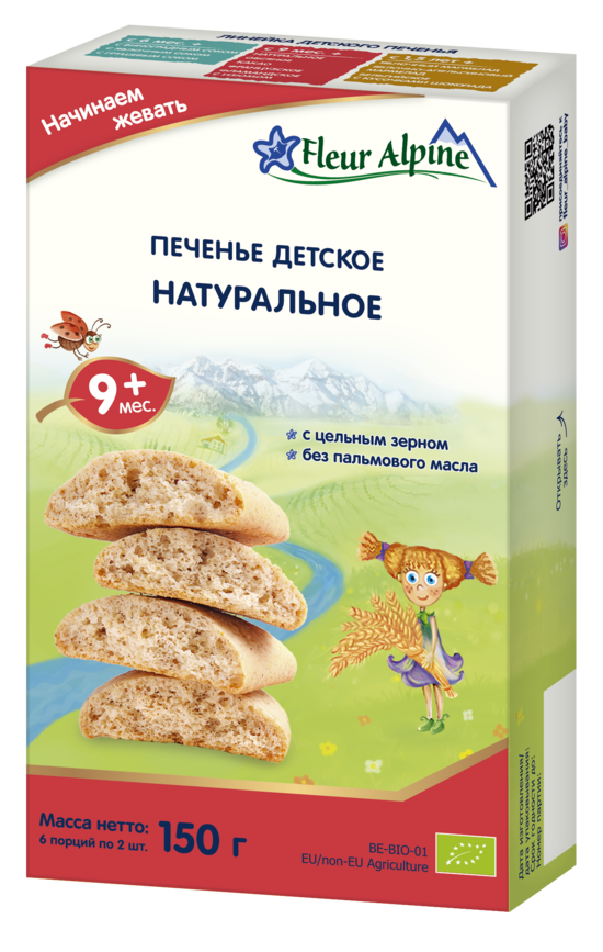 Фото №2 ФЛЁР АЛЬПИН Печенье детское Натуральное с 6 мес 150 г