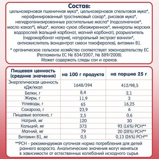 Фото №4 ФЛЁР АЛЬПИН Печенье детское Натуральное с 6 мес 150 г