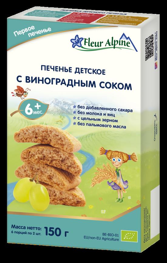 Фото №2 ФЛЁР АЛЬПИН Печенье детское с виноградным соком с 6 месяцев 150 г