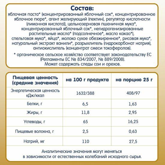 Фото №4 ФЛЁР АЛЬПИН Печенье детское Яблочный мармелад с 18 мес 150 г