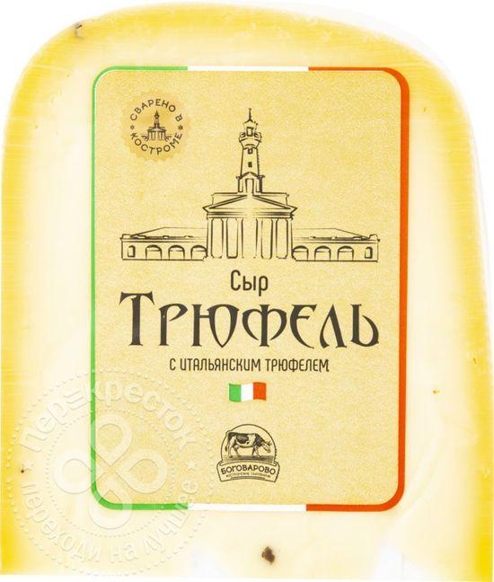 Фото №2 БОГОВАРОВО Сыр Трюфель245 гр