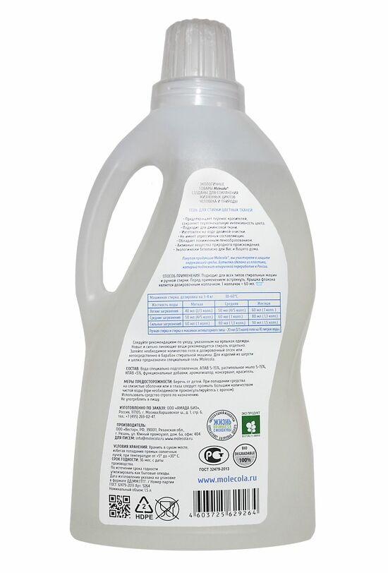 Фото №3 MOLECOLA Универсальный гель для стирки цветного белья Цветы мандарина экологичный 1500 мл