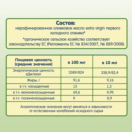 Фото №4 ФЛЁР АЛЬПИН Масло детское оливковое с 6 мес 250 г