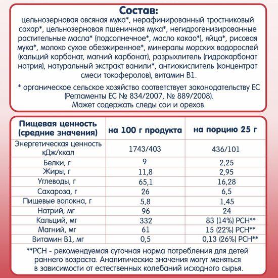 Фото №4 ФЛЁР АЛЬПИН Печенье детское Овсяное с 6 мес 150 г