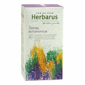 фото HERBARUS Чай из трав Заряд витаминов 24 пак