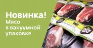 "Новая упаковка мяса ""Углече Поле"""
